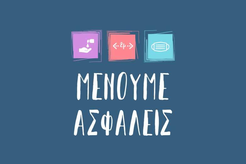 menoume-asfaleis-diaitologos-iatros.com
